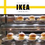 【長久手市】IKEA長久手 50円ソフトクリーム⁉北欧レストランでお得にスウェーデンを食す・