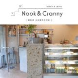 【名古屋市】Nook&Cranny(ヌークアンドクラニー) テイクアウトコーヒー・ケーキ・ワインが楽しめるカフェBAR