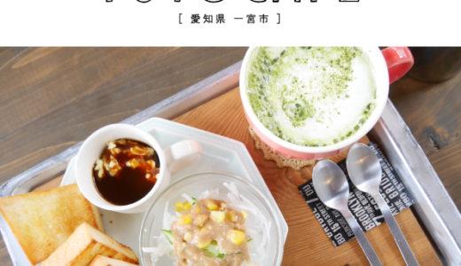 【一宮市】Yut@cafeゆたかふぇ 工場をリノベーション小学校の雰囲気で食べるモーニング