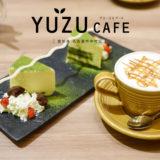 【名古屋市】YUZUCafe 柚子がテーマのカフェはランチもスイーツも芸術 inグローバルゲート