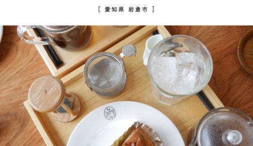 【岩倉市】BON POINT CARDIN (ボンポワンカルダン)北欧風カフェでサンドイッチとケーキ・輸入雑貨・テラス席ペットOK!