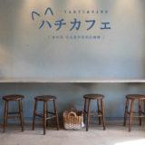 【名古屋市】ハチカフェ 看板犬の柴犬が可愛い!タルトとサンドイッチのテイクアウト専門店 byエイトデザイン