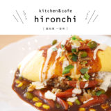【一宮市】hironchiヒロンチでフレンチ!一味違うカジュアルランチを食す