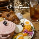 【岐阜市】Pain Chinon (パンシノン)根強い人気のパン屋!どっさりパンランチをイートインでお得に♪