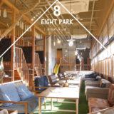 【犬山市】エイトパーク遊べる親子カフェでグランピング体験が面白い!byエイトデザイン