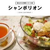【岐阜市】シャンポリオンパーク店 買い物後に老舗の喫茶店でにホっと一息。テリヤキチキンのサラダランチを食す。