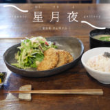 【犬山市】星月夜(ホシヅキヨ)品の良いカフェでいただくオーガニック料理とセンスの良いギャラリー