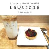 【各務原市】LaQuiche  焼きたてキッシュとドリンクで500円!? inイオンモール各務原店1F