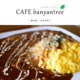 【一宮市】CAFE banyantree(バンヤンツリー)北欧テイストゆったりソファ席で優雅なランチ