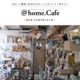 【北名古屋市】@home.cafe(アットホームカフェ)ほぼ雑貨屋さん!ほっこり可愛いカントリーカフェでランチ