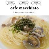 【名古屋市】cafe macchiato(カフェマッキアート)隠れ家的な夜カフェでゆったりくつろぐ・お酒・ランチ
