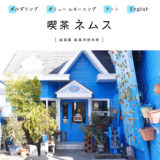 【岐阜市】喫茶ネムス・ボルダリング&アートの独創的なカフェでボリュームたっぷりワンコインモーニング