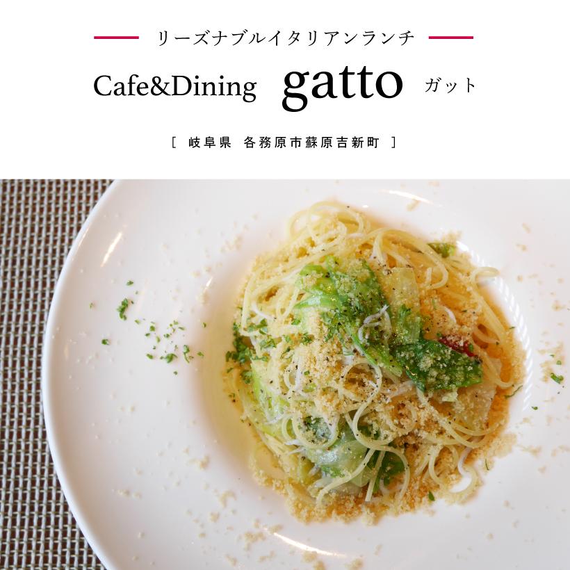 gatto イタリアンランチカフェ