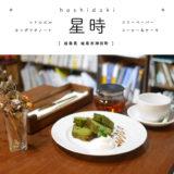 【岐阜市】喫茶 星時(ほしどき)本を読みながらホッとひといき・大人の癒しカフェ