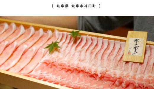 【岐阜市】京風 一豚(いちぶた)人気で美味しいと評判の豚しゃぶ!間違いない上品な味とトロける美味しさ。