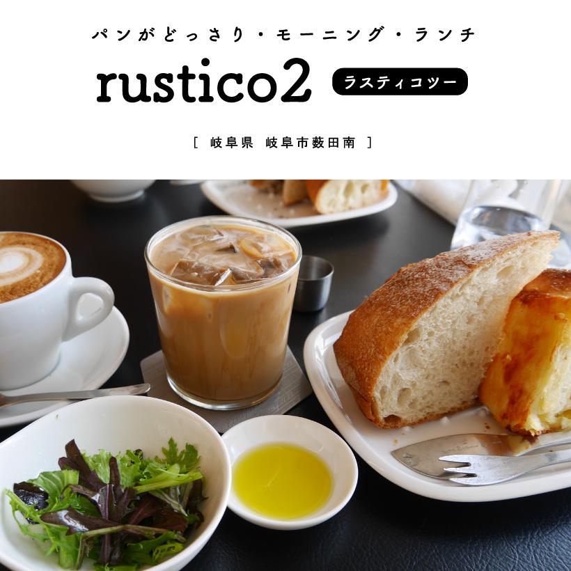 ラスティコ2 岐阜カフェ