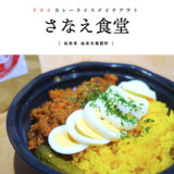 【岐阜市】さなえ食堂・ドライカレーテイクアウト専門店!確かな味と独特な世界観がいい。