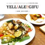 【岐阜市】YELL!ALE!!GIFU(エールエールギフ )クラフトビールと餃子が合う!お洒落BARでいただく中華料理