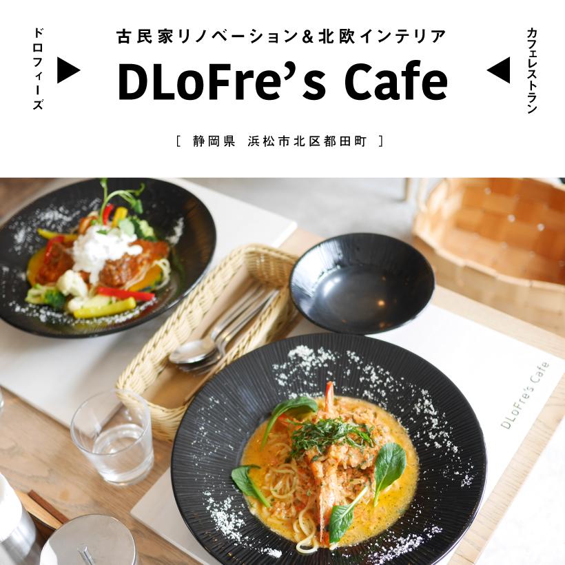 DLoFre's-Cafe ドロフィーズカフェ
