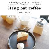 【一宮市】Hang out coffee(ハングアウトコーヒー)新鮮野菜とこだわりのコーヒーとケーキ。北欧インテリア・キッズスペースは個室