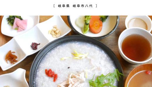 【岐阜市】薬膳カフェみずとき・健康おいしい薬膳料理でほっこり。モーニングもランチも薬膳粥がおすすめ!