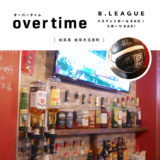 overtime オーバータイム Bリーグ バスケットbAR スポーツBAR