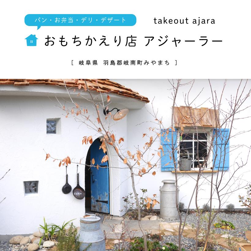 おもちかえり店アジャーラー  ajara 岐阜カフェ 岐南