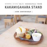各務原市 KAKAMIGAHARASTAND カフェ 学びの森