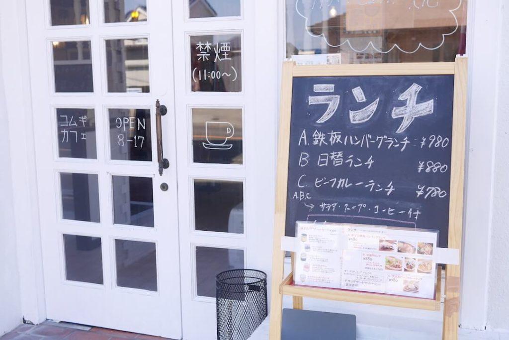 コムギカフェ 一宮市 北欧 レトロ喫茶