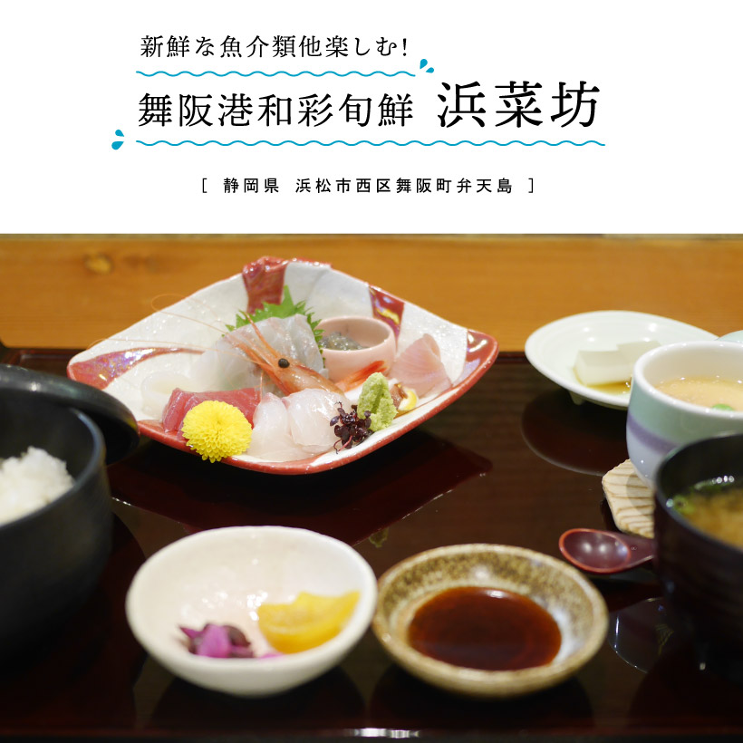 舞阪港和彩旬鮮 浜菜坊