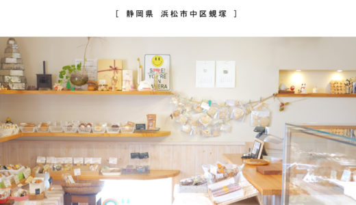 【浜松市】菓子巧房ほほえみ・可愛いカントリー&北欧スタイルのケーキ屋さん!イートインOK・テラス席