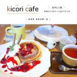 キコリカフェ kicori 岐阜カフェ