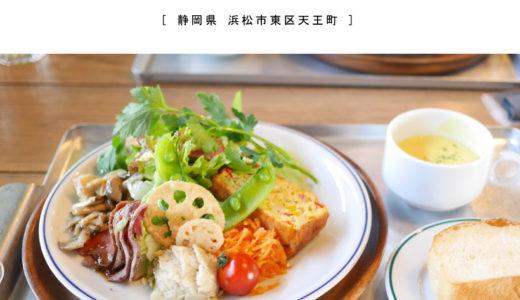 【浜松市】Cafe soco.(カフェソーコ)ニューヨーク風・吹き抜けの広々カフェでデリランチを食す!