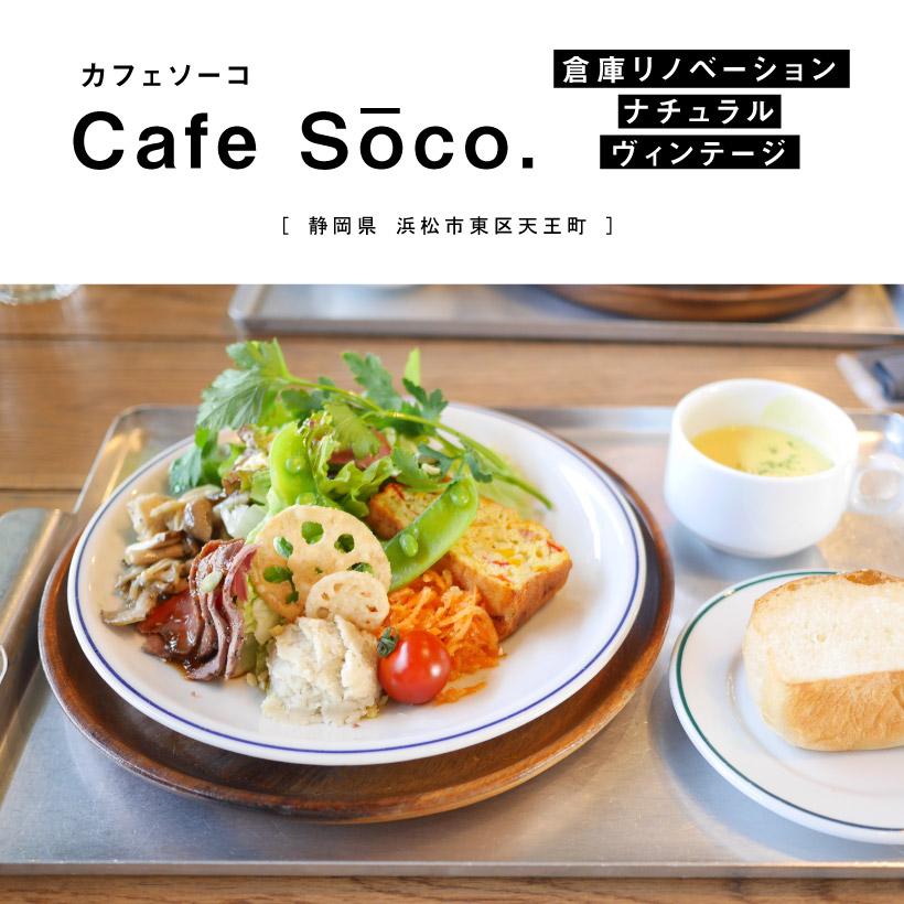 Cafe soco.(カフェソーコ)浜松市