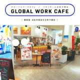 GLOBAL WORK CAFE(グローバルワークカフェ)