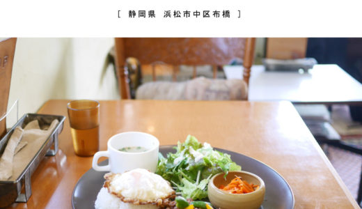 【浜松市】Cafe DROP(カフェドロップ)タイ料理・アメリカン・コーヒー・古着男子必見!シアトルスタイル