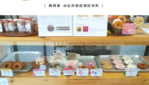 【浜松市】floresta(フロレスタ) 浜松さんじの店・体に優しいドーナツ店・テイクアウト・イートインOK