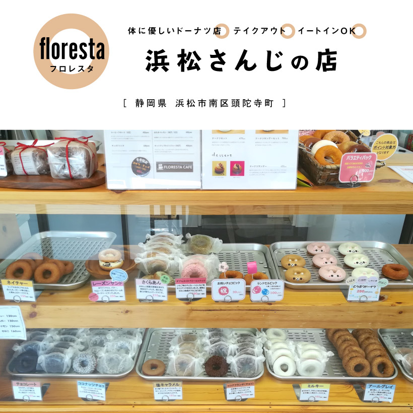 floresta(フロレスタ) 浜松さんじの店