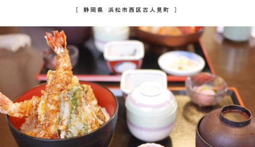 【浜松市】通友(みちとも)浜名湖の海鮮をいただく!地元の人に人気の和食屋さん