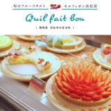 キルフェボン(quil fait bon)浜松店