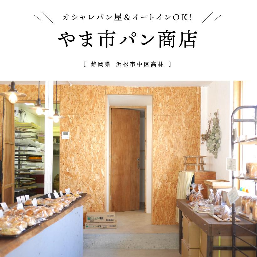 やま市パン商店 浜松市 パン屋