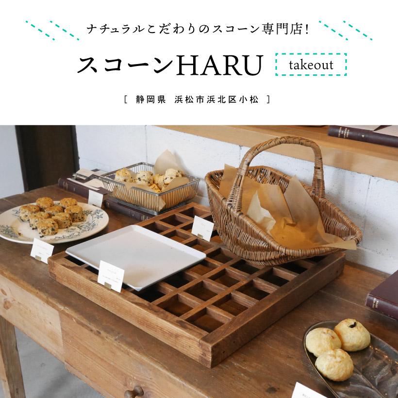 スコーンHARU テイクアウト 焼き菓子