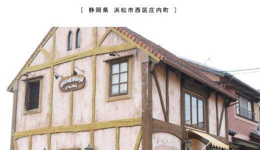【浜松市】パン工房ぐーちょきぱん・ジブリっぽい雰囲気のパン屋さん。2Fイートイン(ぬくもりの森建築家)