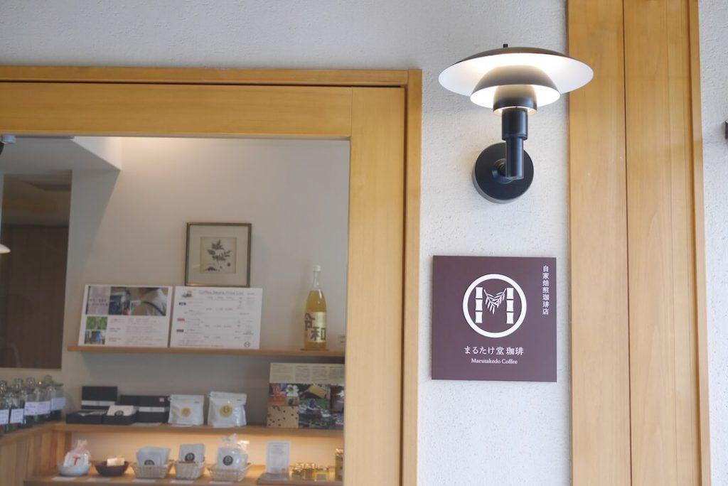 まるたけ堂 浜松市 佐鳴台 大人カフェ 中庭