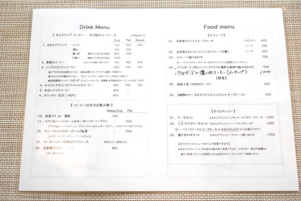 まるたけ堂 浜松市 佐鳴台 大人カフェ メニュー