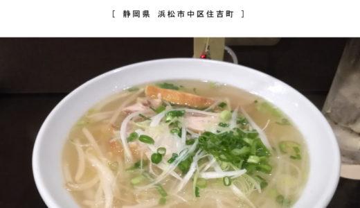 【浜松市】ベトナム食堂で自家製無添加生麺フォーを食す「ベトナム料理」テイクアウト弁当もある!