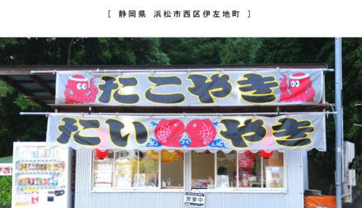 【浜松市】伊左地町の屋台・たい焼き110円&たこ焼き400円!お土産・おやつに。テイクアウト・イートインスペース有