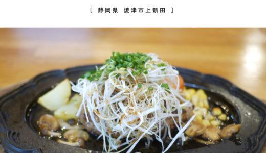 【焼津市】洋食屋じゃがいも大井川店・ハンバーグメニュー豊富!行列人気店でランチ