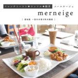 【一宮市】merneige(メールネージュ)清々しいテラスでランチ♪フレンチトースト・ワッフル・雑貨