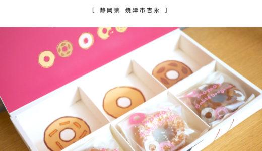【焼津市】アトリエMOMO・ケーキ屋さんの人気ドーナツを食べてみた!お土産・テイクアウト